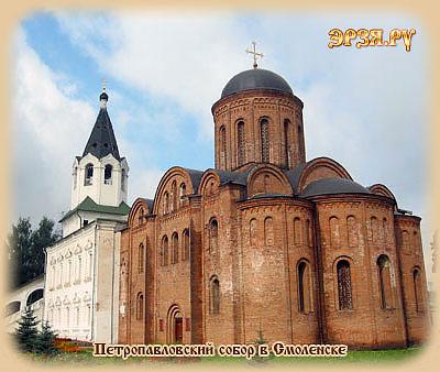 Петропавловский собор в Смоленске