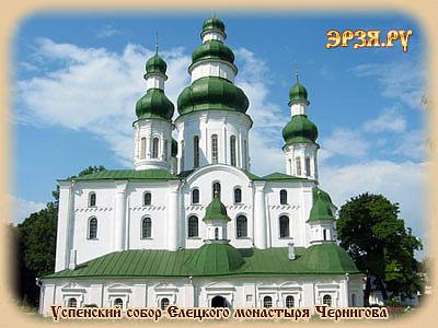 Успенский собор Елецкого монастыря Чернигова