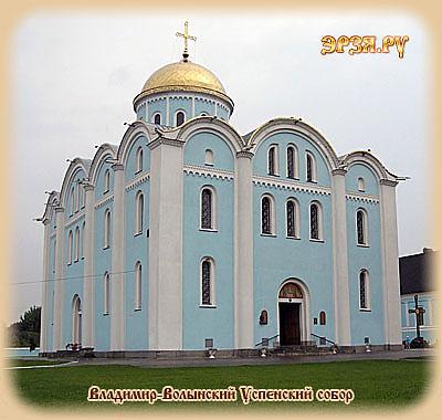 Владимир-Волынский Успенский собор